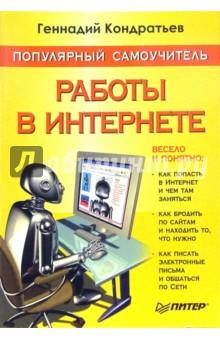 Популярный самоучитель работы в интернете - Геннадий Кондратьев