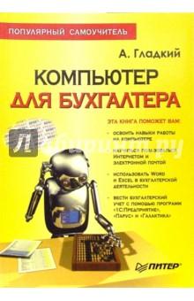 Компьютер для бухгалтера - Алексей Гладкий