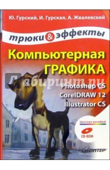 Компьютерная графика. Photoshop CS, CorelDRAW 12, Illustrator CS. Трюки и эффекты (+CD) - Юрий Гурский