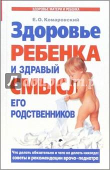 Здоровье ребенка и здравый смысл его родственников - Евгений Комаровский
