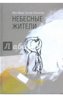 Небесные жители: Сборник новелл - Жан-Мари Леклезио