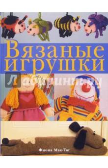 Вязаные игрушки - Фиона Мак-Таг