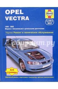 Opel Vectra 1999-2002 (модели с бензиновыми и дизельными двигателями). Ремонт и тех. обслуживание - Т. Питер