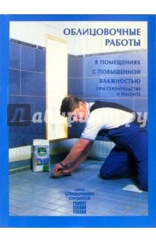 Облицовочные работы в помещениях с повышенной влажностью при строительстве и ремонте - Юхани Кеппо