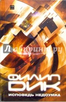 Исповедь недоумка: Роман - Филип Дик