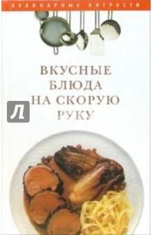 Вкусные блюда на скорую руку - Оксана Карягина