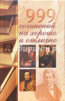 999 сочинений на хорошо и отлично