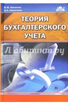 Теория бухгалтерского учета: Учебное пособие. - 3-е изд., перераб. и доп. - В. Никитин