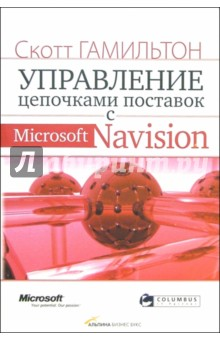 Управление цепочками поставок с Microsoft Navision - Скотт Гамильтон