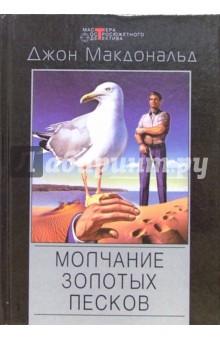 Молчание золотых песков: Детективные романы - Джон Макдональд