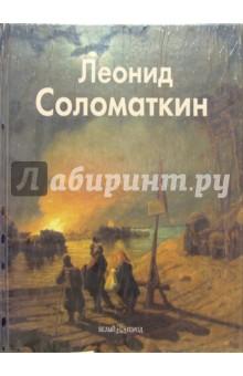 Леонид Соломаткин - Олеся Латышкова