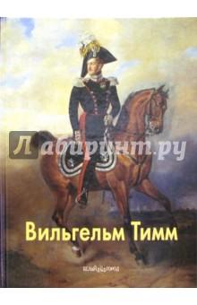 Вильгельм Тимм - Нина Лапидус