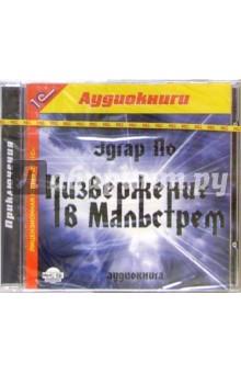 Купить аудиокнигу: Эдгар По. Низвержение в Мальстрем (CDmp3, читает Александр Клюквин, на диске)