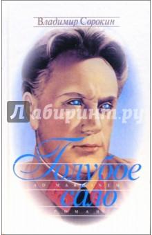 Голубое сало - Владимир Сорокин