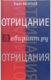 Отрицание отрицания - Борис Васильев