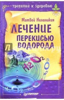 Лечение перекисью водорода - Матвей Неломакин