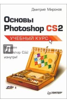 Основы Photoshop CS2. Учебный курс - Дмитрий Миронов