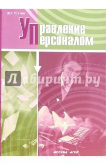 Управление персоналом: Учебное пособие - Жанна Статив