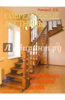 Современные лестницы. проектирование, изготовление, монтаж - Олег Новицкий