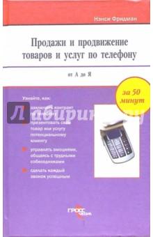 Продажи и продвижение товаров и услуг по телефону от А до Я - Нэнси Фридман
