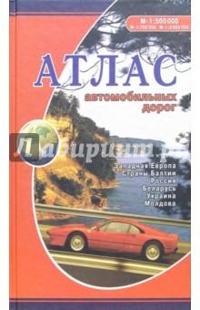 Атлас автомобильных дорог: Западная Европа, Страны Балтии, Россия, Беларусь, Украина, Молдова