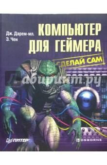 Компьютер для геймера: сделай сам - Дарем-младший, Чен