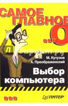 Самое главное о... Выбор компьютера - Михаил Кутузов