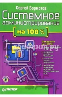 Системное администрирование на 100% (+ CD) - Сергей Бормотов