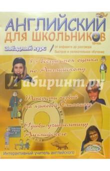 Английский для школьников (CD + тематический материал)