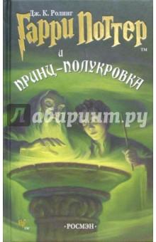 Книга: Гарри Поттер и Принц-полукровка: Роман. Автор: Джоан Роулинг