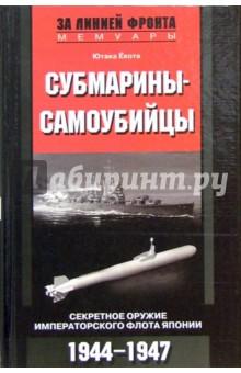Субмарины-самоубийцы: Секретное оружие Императорского флота Японии - Ютака Екота