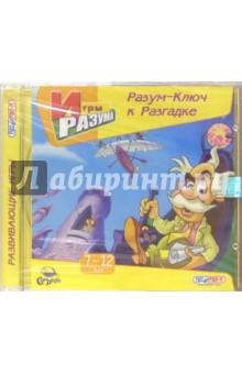 Игры Разума. Разум - ключ к разгадке (CD)