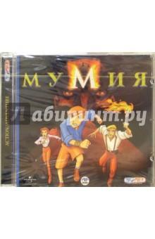 Мумия (CD)