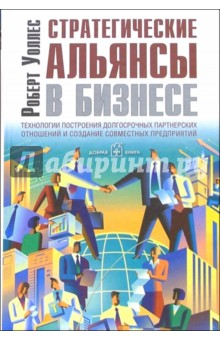 Стратегические альянсы в бизнесе. Технологии построения долгострочных партнерских отношений - Роберт Уоллес