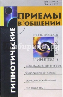 Гипнотические приемы в общении - Михаил Бубличенко