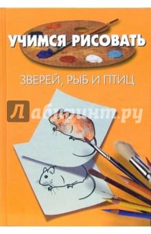 Учимся рисовать зверей, рыб и птиц - Пьер Порте