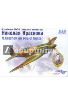 Истребитель МиГ-3 советского летчика-аса Николая Краснова