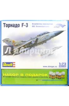Торнадо F-3 Истребитель-перехватчик (набор в подарок)