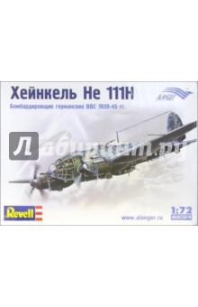 Хейнкель Не 111Н Бомбардировщик германских ВВС 1939-45 гг.