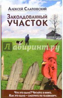 Заколдованный участок: Роман - Алексей Слаповский