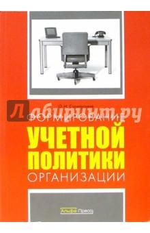 Формирование учетной политики организации - Ольга Соснаускене