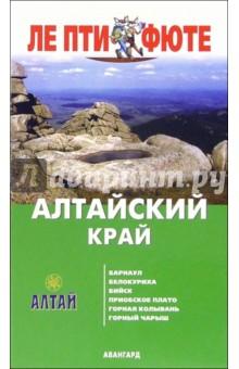 Алтайский край. - 1-е издание