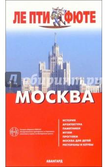 Москва. - 2-е издание