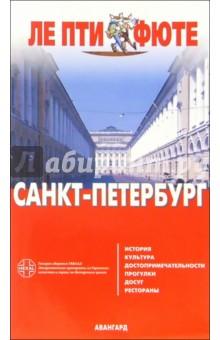 Санкт-Петербург. - 3-е издание