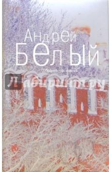 Собрание сочинений: В 6-ти томах. Том 3 - Андрей Белый