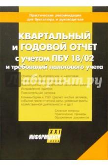 Квартальный и годовой отчет с учетом ПБУ 18/02 и требований налогового учета
