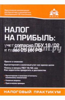 Налог на прибыль:учет согласно ПБУ18/02 и главе 25 НК РФ. - 2-е изд., переработанное и дополненное