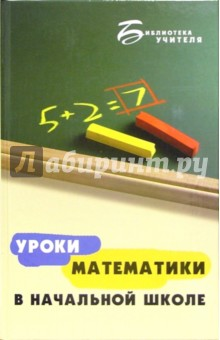 Уроки математики в начальной школе - Анна Белошистая