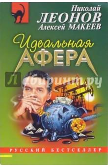 Идеальная афера: Повесть - Николай Леонов