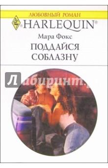 Поддайся соблазну: Роман - Мара Фокс